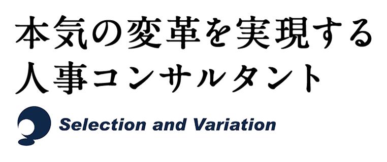 本気の変革を実現する人事コンサルタント Selection and Variation